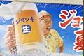 japonska reklama_sml